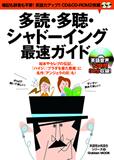 多読・多聴・シャドーイング最速ガイド