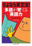 さよなら英文法! 多読が育てる英語力