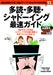 多読・多聴・シャドーイング最速ガイド:2009年3月13日発売